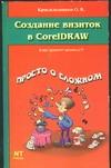 Создание визиток в CorelDraw