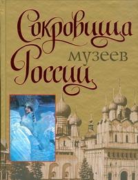 Сокровища музеев России