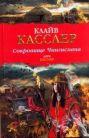 Сокровище Чингисхана