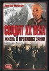 Солдат XX века
