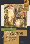 Соленый арбуз