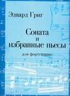 Соната и избранные пьесы для фортепиано