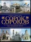 Сорок сороков. Краткая иллюстрированная история всех московских храмов.[В 4 т.