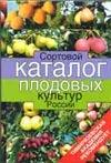Сортовой каталог плодовых культур России