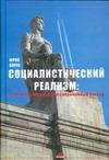 Социалистический реализм: взгляд современника и современный взгляд