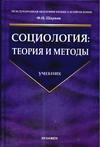 Социология: теория и методы