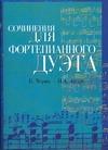 Сочинения для фортепианного дуэта