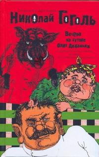 Сочинения. В 2 т.. Т. 1. Вечера на хуторе близ Диканьки и другие повести, комеди