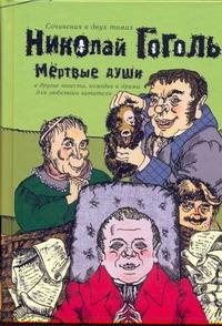 Сочинения. В 2 т.. Т. 2. Мертвые души и другие повести, комедии и драмы