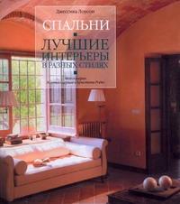 Спальни. Лучшие интерьеры в разных стилях