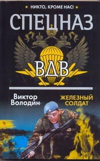 Спецназ ВДВ. Железный солдат