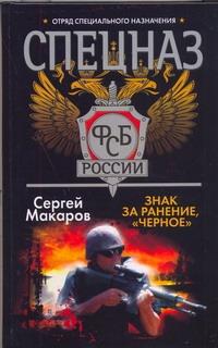 Спецназ ФСБ.Знак за ранение.