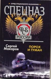 Спецназ ФСБ.Порох и туман