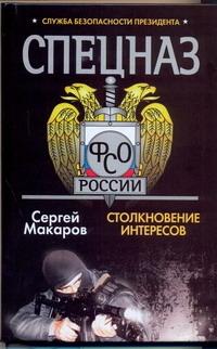 Спецназ ФСО России.Столкновение интересов