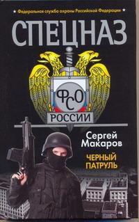 Спецназ ФСО России.Черный патруль