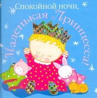 Спокойной ночи, маленькая принцесса!