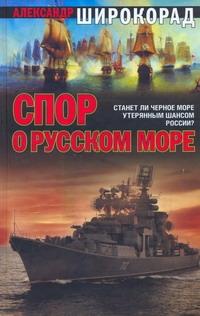 Спор о Русском море