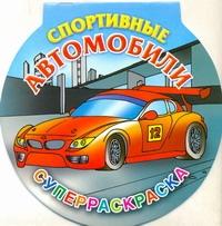 Спортивные автомобили. Суперраскраска