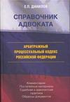 Справочник адвоката. Арбитражный процессуальный кодекс Российской Федерации