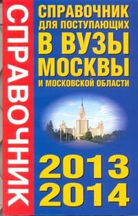 Справочник для поступающих в вузы Москвы и Московской области, 2013-2014