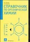 Справочник по органической химии