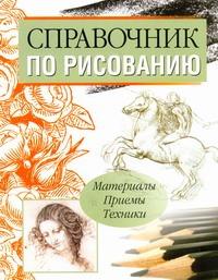 Справочник по рисованию