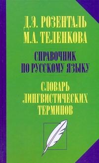 Справочник по русскому языку. Словарь лингвистических терминов