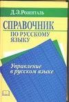 Справочник по русскому языку. Управление в русском языке