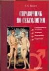 Справочник по сексологии