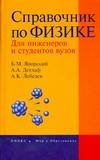 Справочник по физике для инженеров и студентов вузов