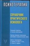 Справочник практического психолога. Психотерапия