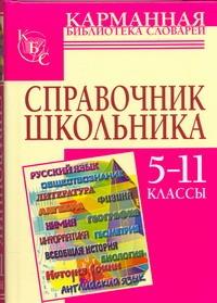 Справочник школьника. 5-11 классы