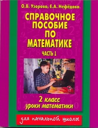 Справочное пособие по математике. Уроки математики. 2 кл. В 2 ч. Ч. 1. Первое по