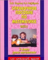 Справочное пособие по математике. Уроки математики. 3 класс. В 2 ч. Ч. 2