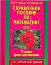 Справочное пособие по математике. Уроки математики. 4 класс. В 2 ч. Ч. 2