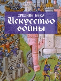 Средние века. Искусство войны