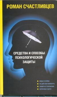Средства и способы психологической защиты