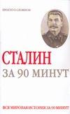 Сталин за 90 минут