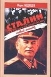 Сталин и еврейская проблема: Новый анализ