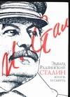 Сталин. Жизнь и смерть