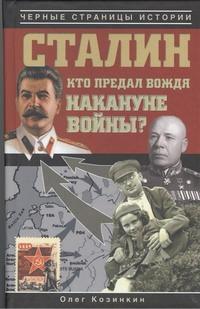 Сталин. Кто предал вождя накануне войны?