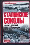 Сталинские соколы