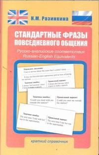 Стандартные фразы повседневного общения. Русско-английские соответствия