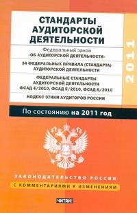 Стандарты аудиторской деятельности: по состоянию на 2011 год