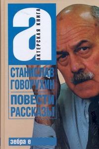 Станислав Говорухин Повести. Рассказы