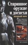 Старинное оружие и доспехи: новый век