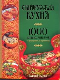 Старорусская кухня