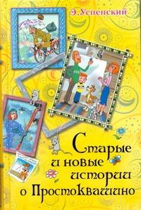 Старые и новые истории о Простоквашино