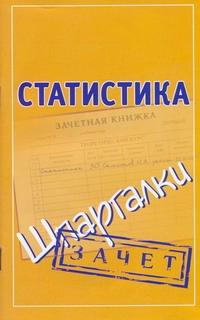 Статистика Шпаргалки