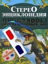 Стереоэнциклопедия. Динозавры